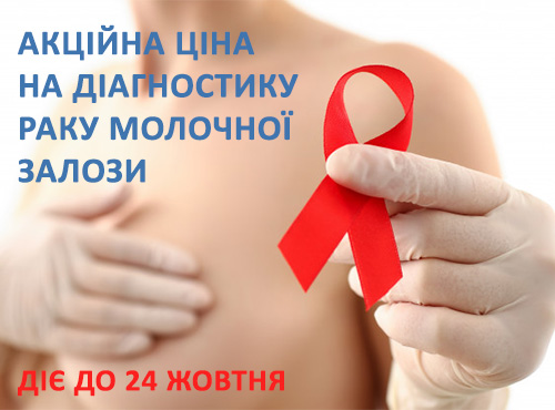 acti-brest-cancer