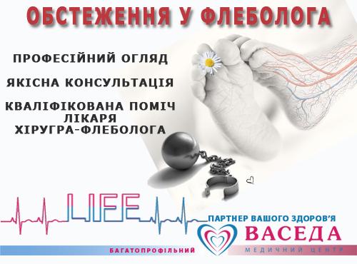 acti_flebologiya