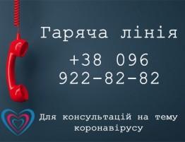corona-hotline