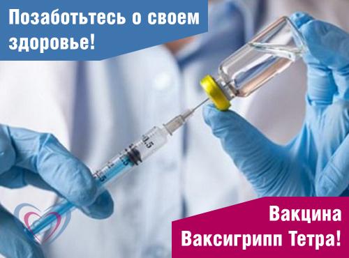 vaccination-ru