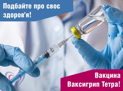 vaccination-ua