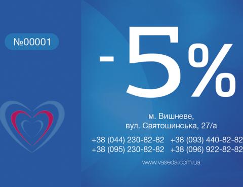 vaseda-2_discount_86x54_oborot
